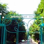 Приморский парк (Таганрог)